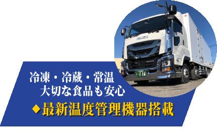 埼玉県川口市冷凍・冷蔵・常温・加温運送輸送3温度帯輸送株式会社MEIOU