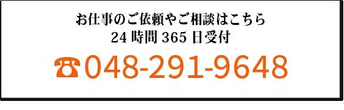 株式会社MEIOUお問合せ